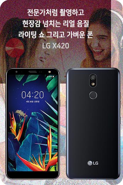LG X420 알뜰폰일번지에서는 공짜