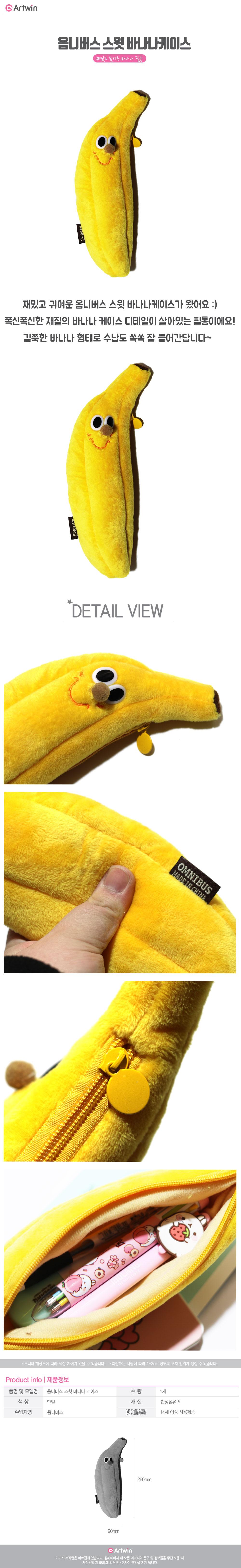 7000옴니버스스윗바나나케이스 - 아트윈, 7,000원, 가죽/합성피혁필통, 캐릭터