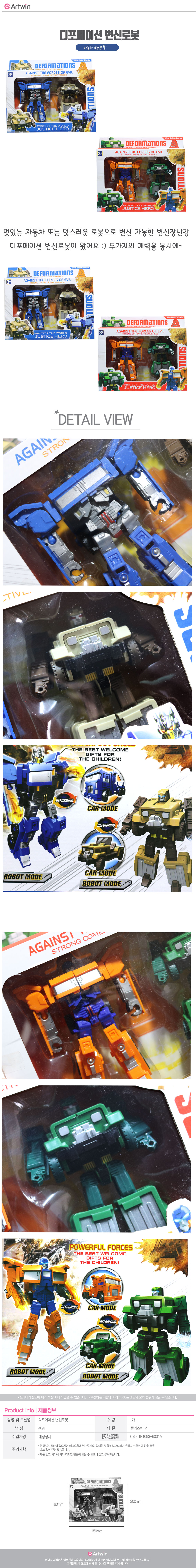 8000디포메이션변신로봇(랜덤) - 아트윈, 8,000원, 로봇/틴토이, 로봇
