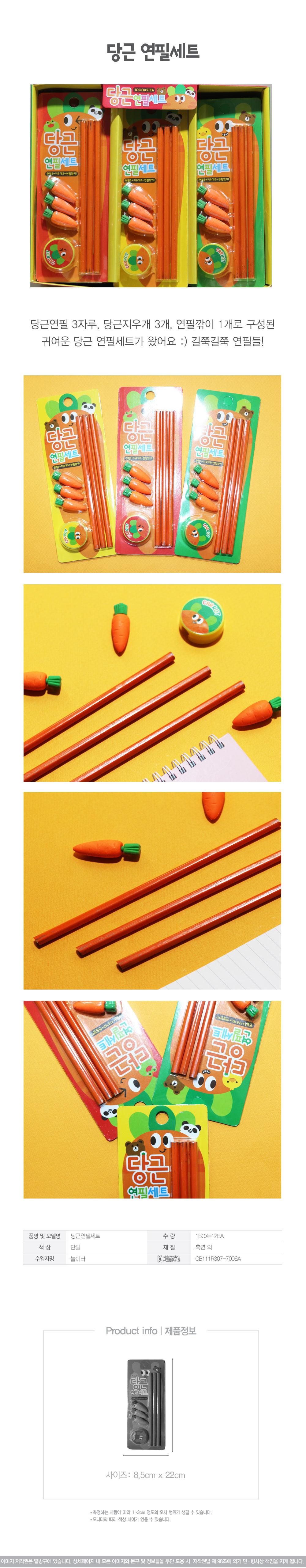 1000당근연필세트BOX11,900원-아트윈디자인문구, 필기류, 연필, 베이직연필바보사랑1000당근연필세트BOX11,900원-아트윈디자인문구, 필기류, 연필, 베이직연필바보사랑