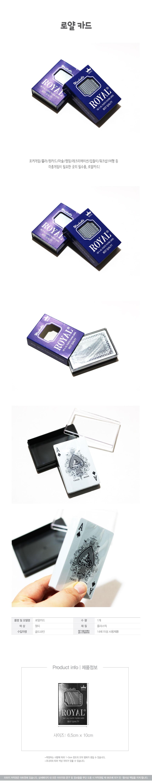 3000로얄카드 - 아트윈, 3,000원, 화투/트럼프/마작, 화투/트럼프/마작