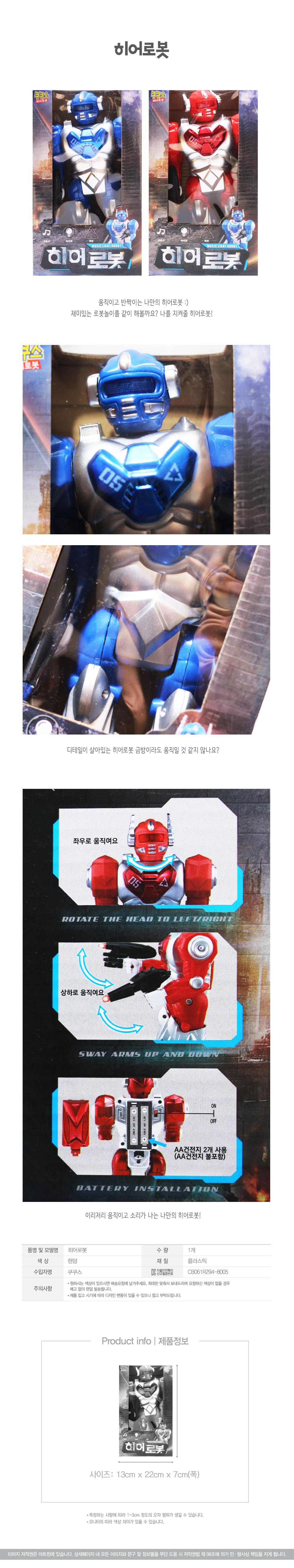 10000히어로봇 로봇장난감 불빛로봇 사운드로봇 로봇놀이 작동완구 - 아트윈, 7,700원, 로봇/틴토이, 로봇