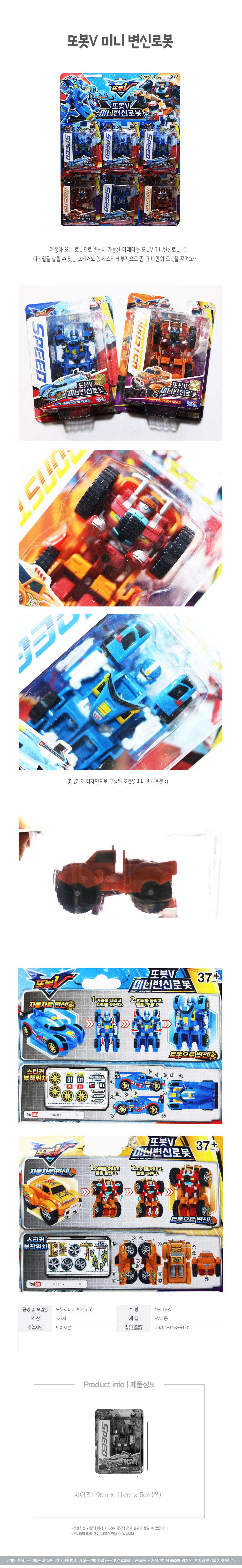 5000또봇V미니변신로봇(1판-6EA)29,900원-아트윈키덜트/취미, 장난감/게임기, 로봇/틴토이, 로봇바보사랑5000또봇V미니변신로봇(1판-6EA)29,900원-아트윈키덜트/취미, 장난감/게임기, 로봇/틴토이, 로봇바보사랑