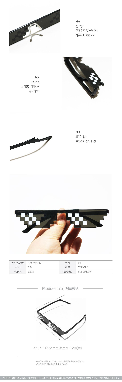 2000픽셀선글라스 - 아트윈, 2,000원, 안경/선글라스, 선글라스