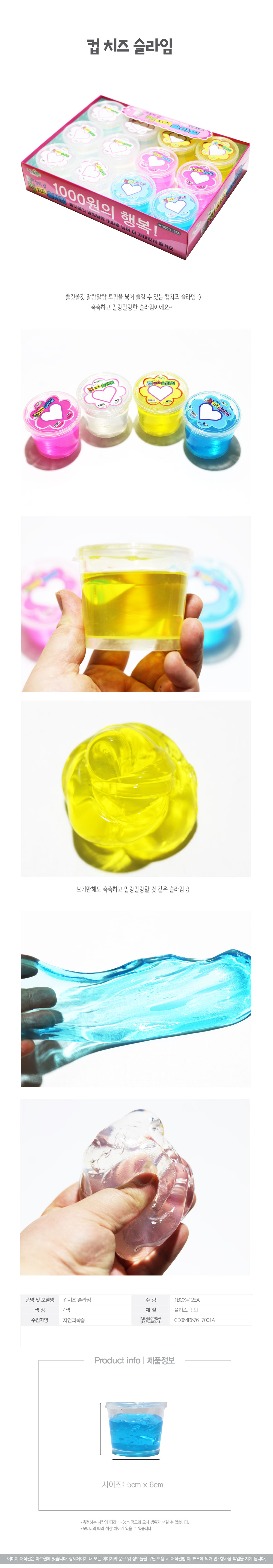 1000컵치즈슬라임BOX - 아트윈, 11,900원, 작동완구, 슬라임