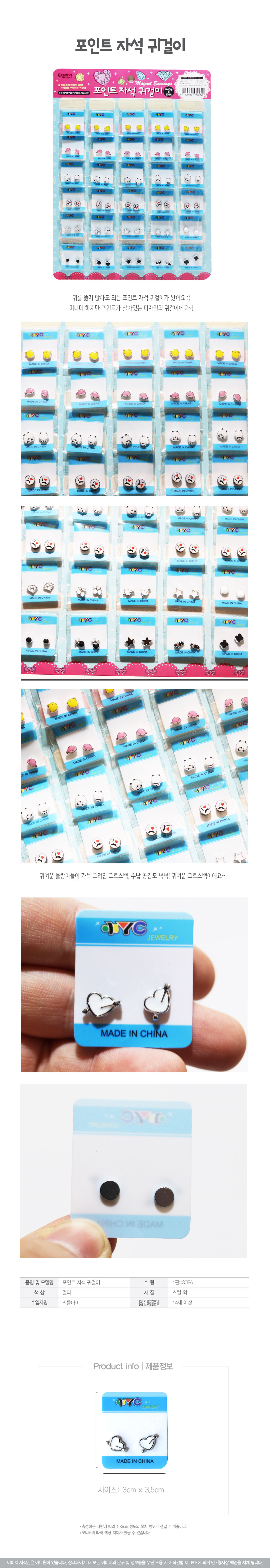 1000포인트자석귀걸이P(1판-30EA) - 아트윈, 29,900원, 실버, 볼귀걸이