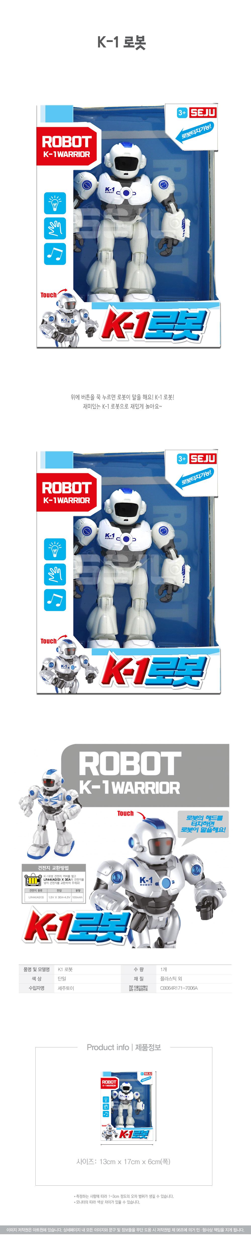 10000K-1로봇 로봇장난감 로봇완구 작동완구 말하는로봇 남아완구10,000원-아트윈키덜트/취미, 장난감/게임기, 로봇/틴토이, 로봇바보사랑10000K-1로봇 로봇장난감 로봇완구 작동완구 말하는로봇 남아완구10,000원-아트윈키덜트/취미, 장난감/게임기, 로봇/틴토이, 로봇바보사랑