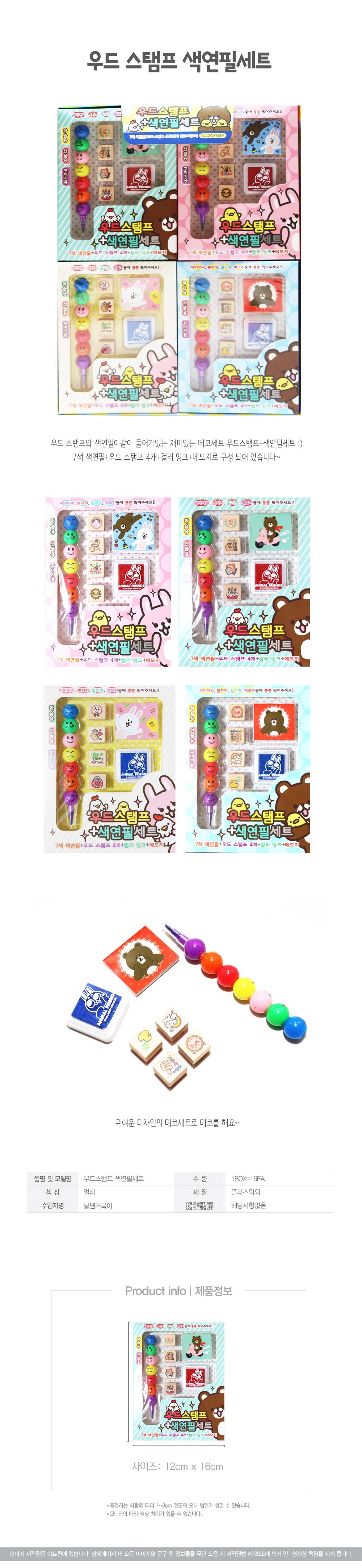 2000우드스탬프색연필세트BOX - 아트윈, 31,900원, 색연필/사인펜/크레파스, 색연필