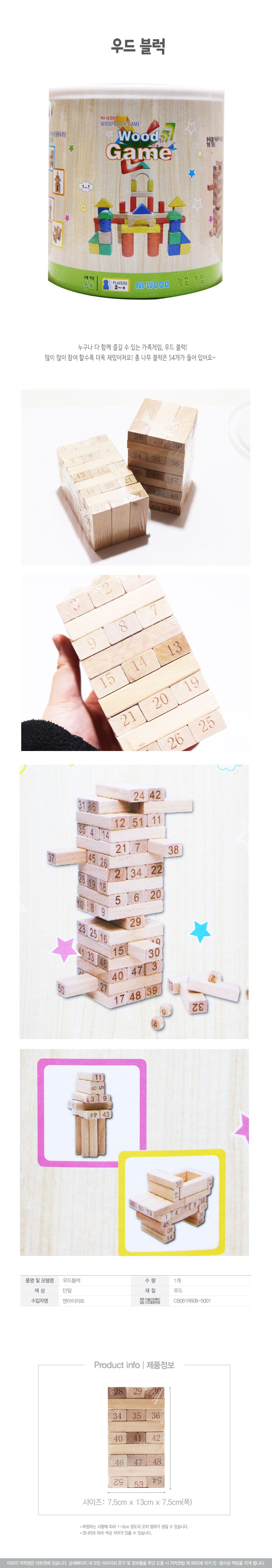 30000우드블럭 - 아트윈, 29,900원, 레고/블록, 블록완구