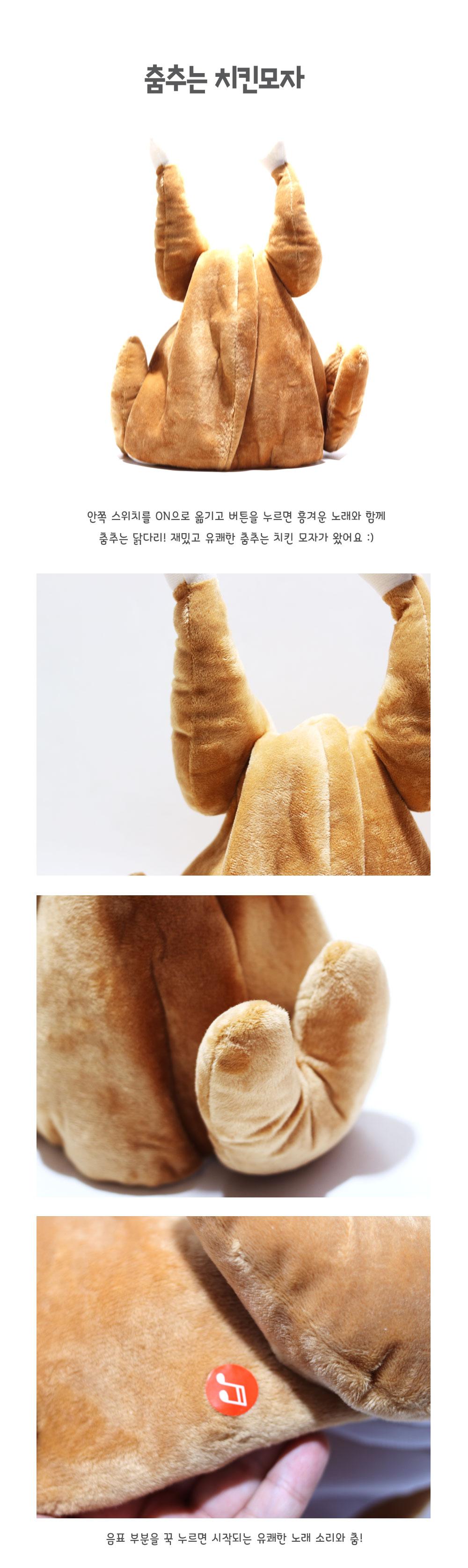 30000춤추는치킨모자 - 아트윈, 29,900원, 모자, 밀짚모자