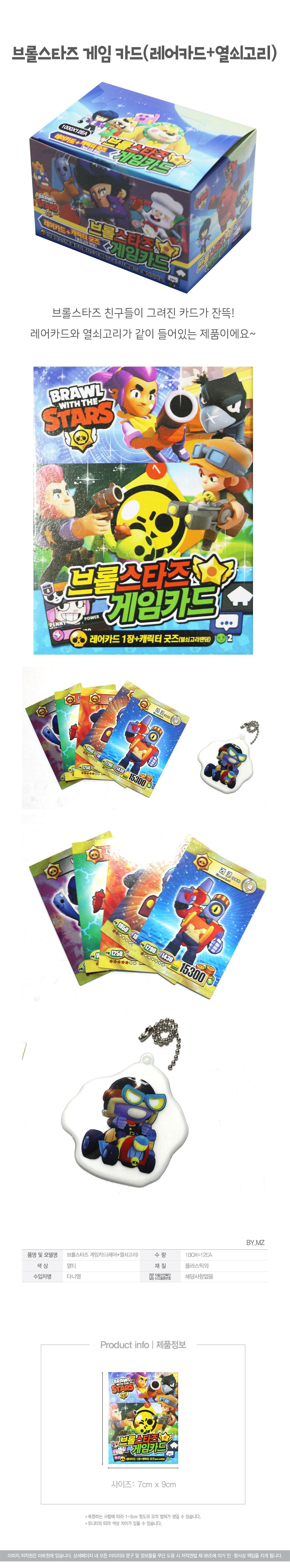 1000브롤스타즈게임카드(레어카드+열쇠고리)BOX - 아트윈, 11,900원, 보드게임, 카드 게임
