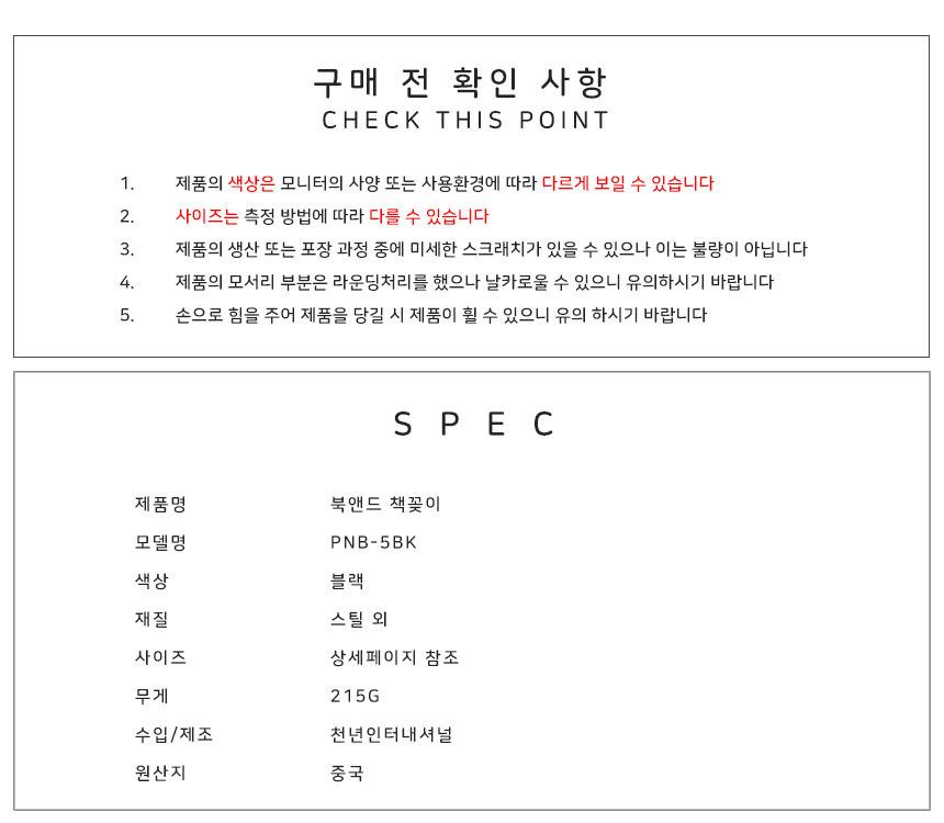 2in1 T형 북앤드 블랙 - 이지핏, 9,900원, 독서용품, 북앤드