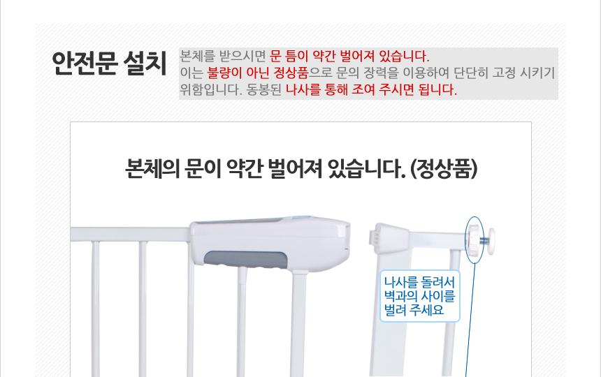 이지핏 프리미엄 안전문(베이직) - 이지핏, 38,900원, 위생/안전용품, 안전용품