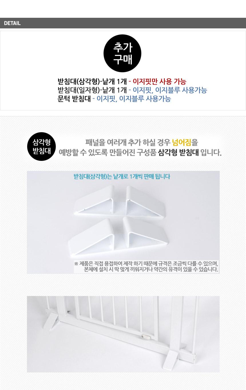 이지핏 프리미엄 안전문 부품_받침대_조임나사_U자형나사 - 이지핏, 6,900원, 위생/안전용품, 안전용품