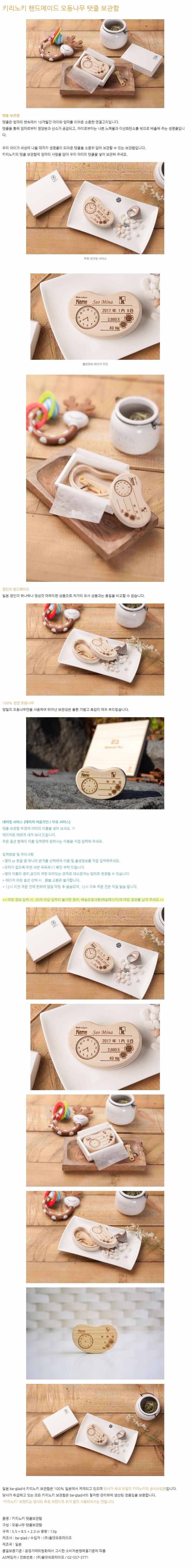 키리노키 탯줄보관함 - 키리노키, 33,000원, 기저귀케익/선물세트, 선물세트