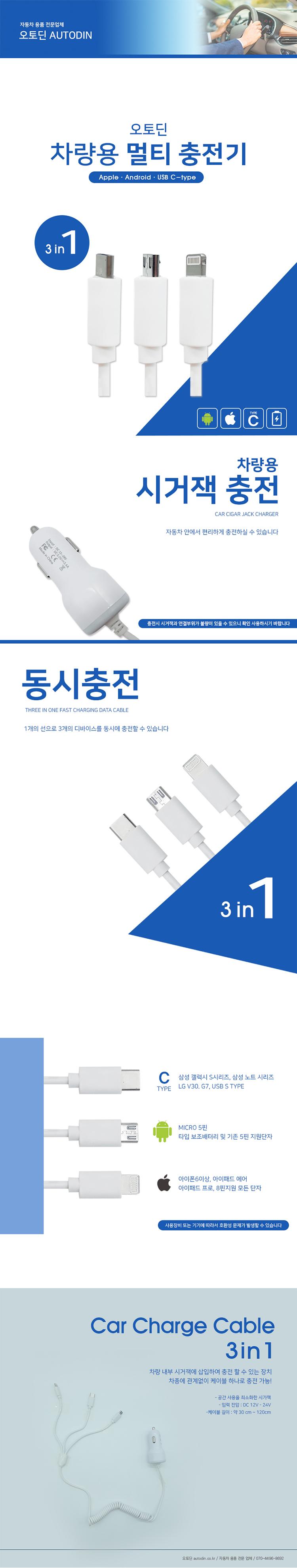 multi_%20car_charger.jpg