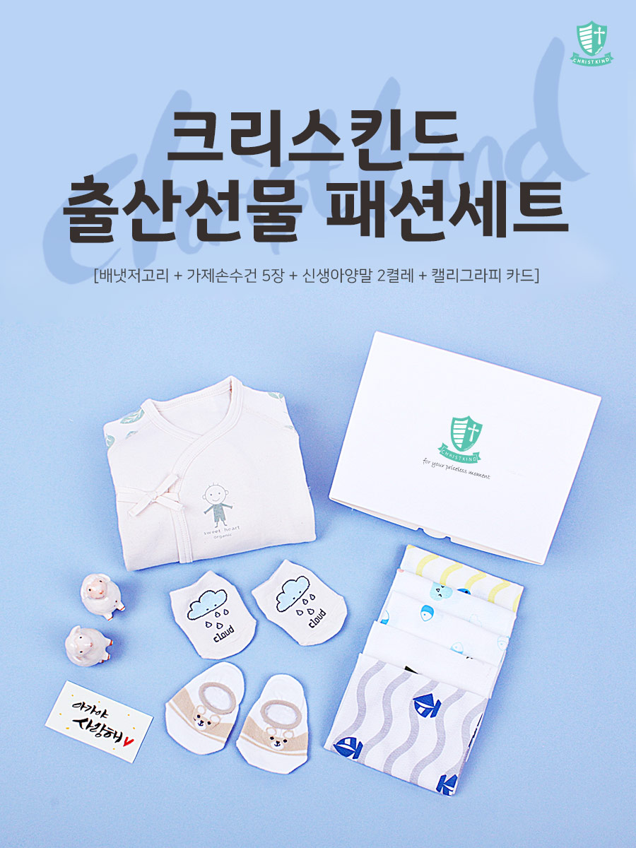 크리스킨드 출산선물 패션세트 남아 - 아바드, 39,900원, 신생아용품, 배냇저고리
