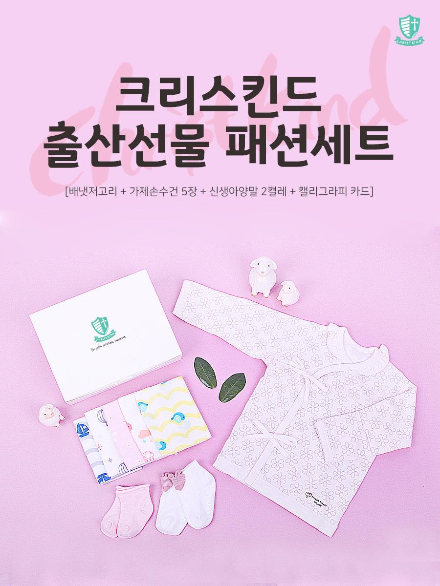 크리스킨드 출산선물 패션세트 여아 - 아바드, 39,900원, 신생아용품, 배냇저고리