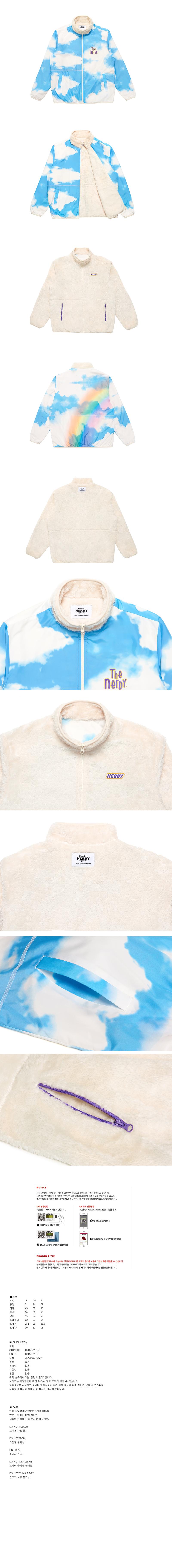 널디(NERDY) Reversible Fleece Jacket Skyblue