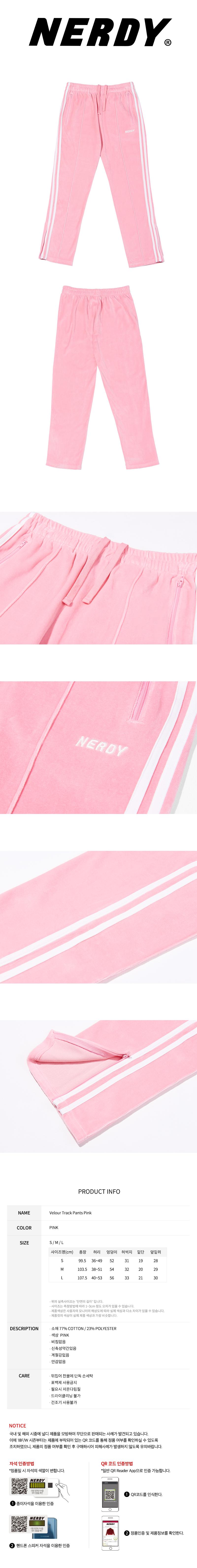 널디(NERDY) 벨로아 트랙 팬츠 핑크