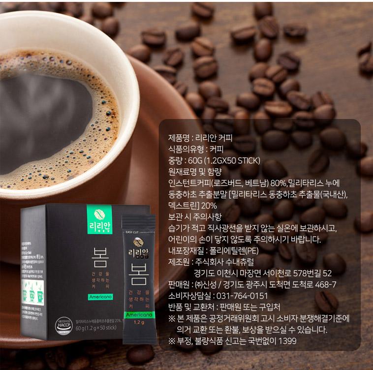 리리안 봄 동충하초 커피 50T(1박스) - 아메리카노 헤이즐넛 - 리리안, 18,900원, 커피, 커피믹스/인스턴트커피