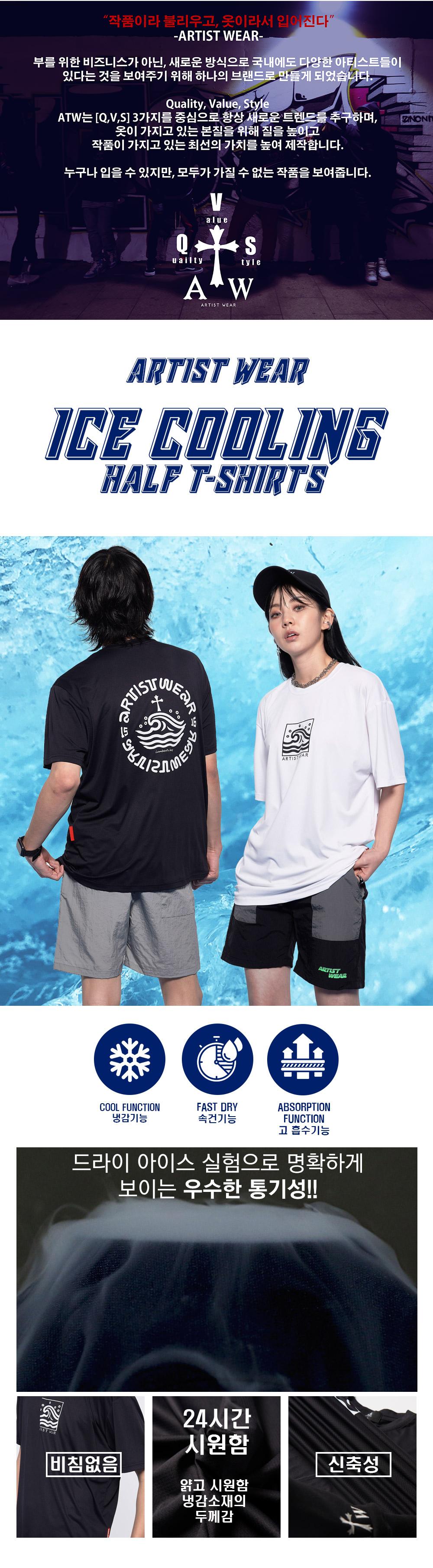 ICE-COOLING-WAVE-SHORT-HALF-T-BK_01.jpg