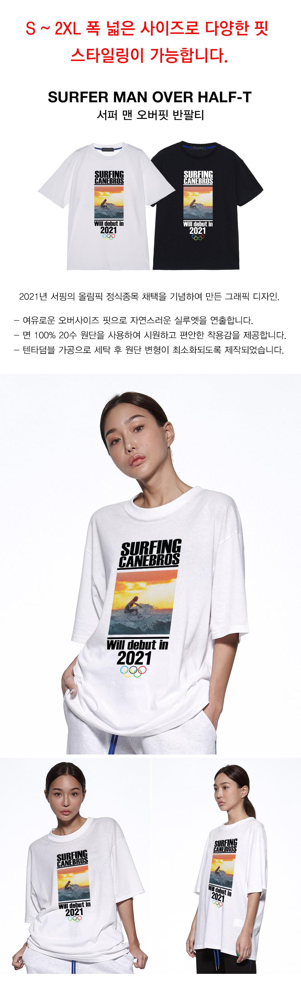SURFER-MAN-OVER-HALF-T-WH_01.jpg