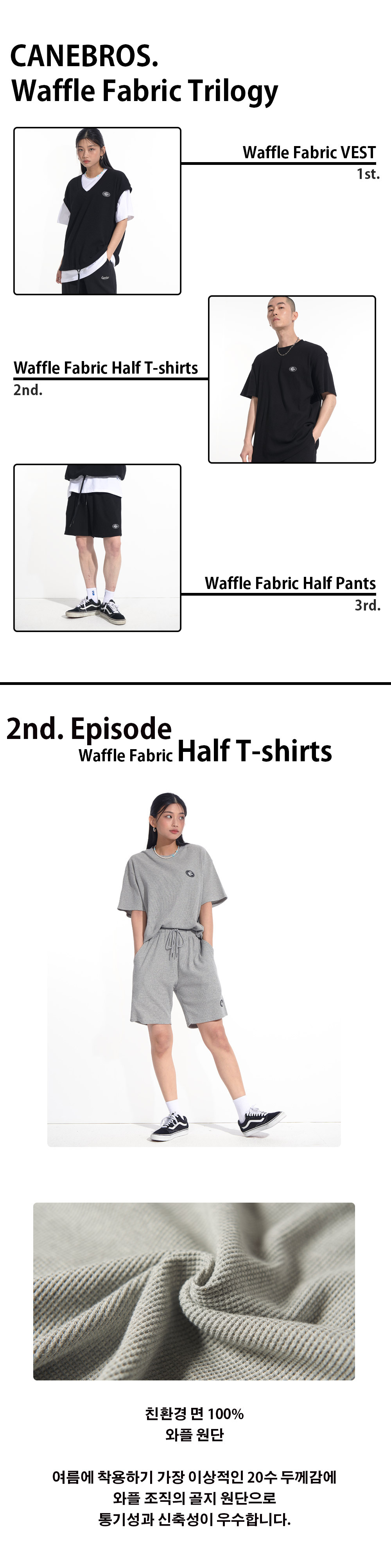 Waffle-Half-T_shirts_ME_01.jpg