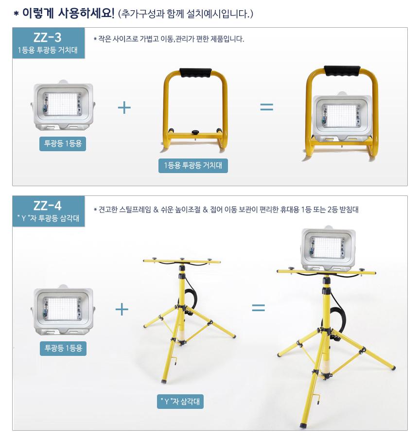 LED투광등 AA-4 Happy Beam AC 60W 1등용 5M파워코드 - 해피빔, 43,500원, 리빙조명, 야외조명
