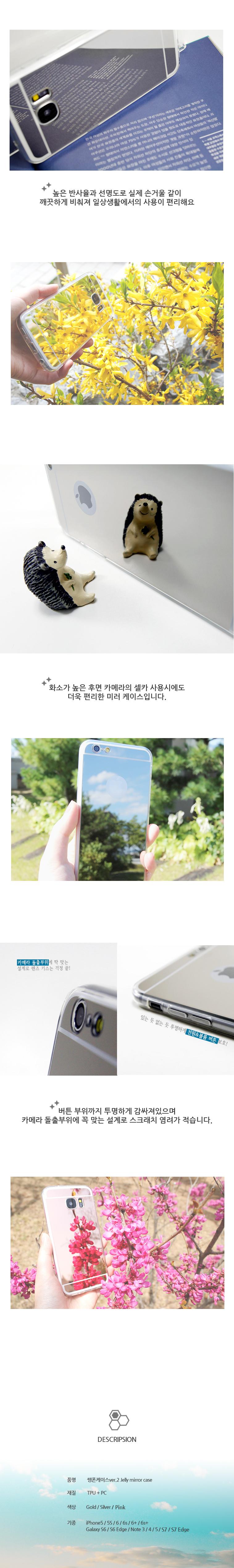 브릿지커머스(BRIDGE COMMERCE) 아이폰 갤럭시 5 6 6+ S6 S7 edge note 3 4 5 젤리 쌩폰 미러 케이스