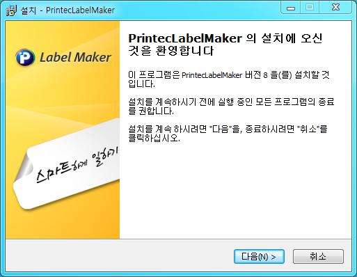 라벨메이커 설치에 대한 안내화면에서 다음을 클릭합니다.