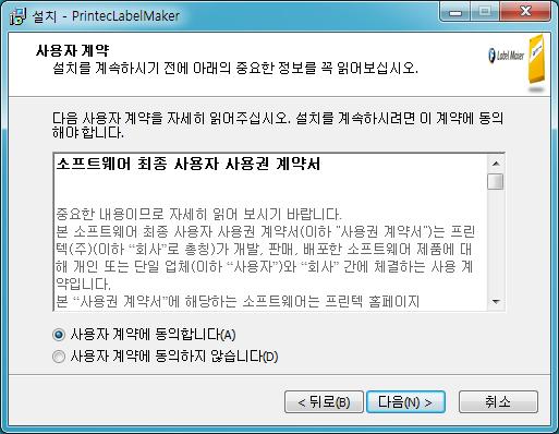 소프트웨어 최종 사용자 사용권 계약서에 동의체크 후 다음을 클릭합니다.