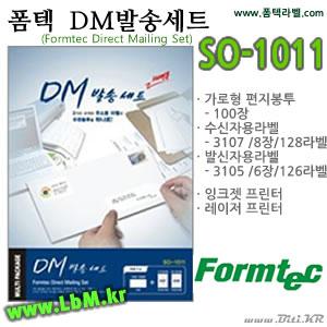 폼텍라벨 SO-1011 (DM 발송세트 100명분) - 8807333995117 - SO1011