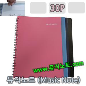 뮤직노트 30 (Music Note 30p/A4)
