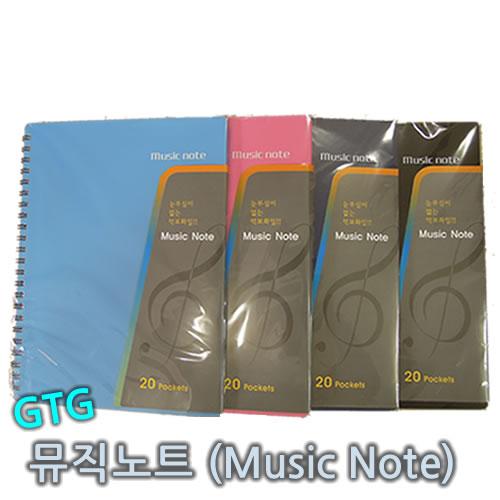 뮤직노트 GTG MusicNote