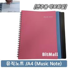 뮤직노트 20/30/40 (Music Note 20p/30p/40p / A4)