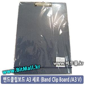 밴드클립보드 A3 세로 (Band Clip Board/A3)