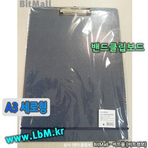밴드클립보드 A3 세로형 (Band Clip Board/A3) - 8809132071238