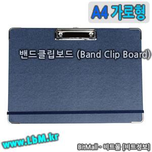 밴드클립보드 A4 가로 (Band Clip Board/A4)