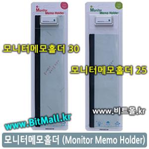 모니터메모홀더 25/30 (Monitor Memo Holder 25/30)