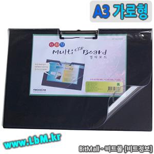 멀티보드 A3 가로 (Multi Clip Board/A3/H)