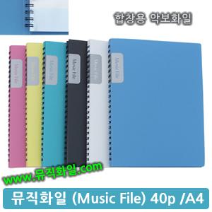 뮤직화일40 (Music File 40p/A4)