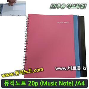 뮤직노트 20 (Music Note 20p / A4)
