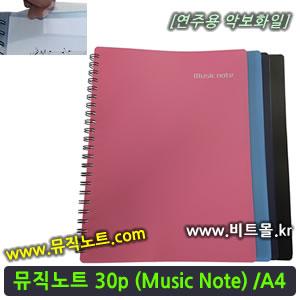 뮤직노트 30 (Music Note 30p / A4)