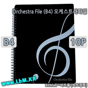 B4용 오케스트라화일10 (Orchestra File 10p/B4) - 수퍼화일B4 10 (Super File 10p/B4)