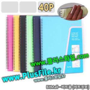 플러스화일40 (Plus File 40p/A4)