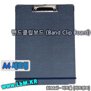 밴드클립보드 A4 세로형 (Band Clip Board/A4) - 8809132071214