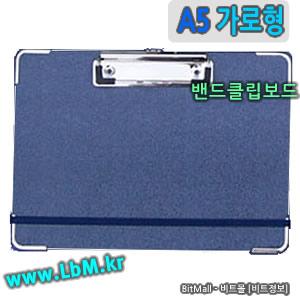 밴드클립보드 A5 가로형 (Band Clip Board/A5) - 8809132071184