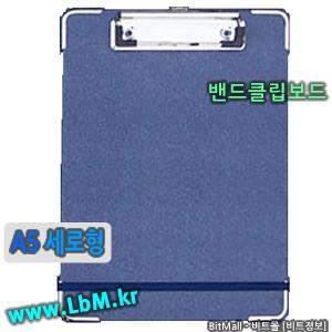 밴드클립보드 A5 세로형 (Band Clip Board/A5) - 8809132071191