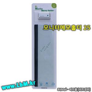 모니터메모홀더 25 (Monitor Memo Holder 25) - 8809132071146